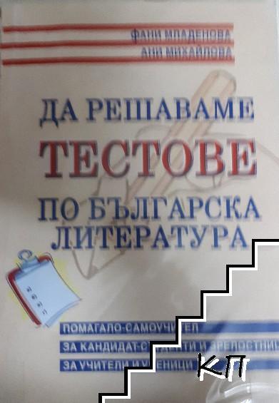 Да решаваме тестове по българска литература