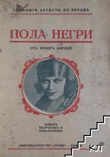 Пола Негри