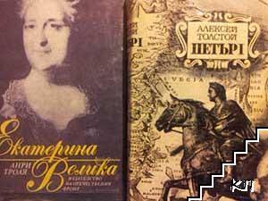 Екатерина Велика / Петър Първи