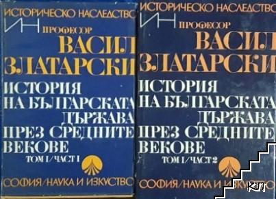История на българската държава през Средните векове. Том 1. Част 1-2