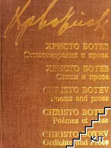 Поезия и проза / Стихи и проза / Poems and prose / Poèmes et prose / Cedichte und Prose