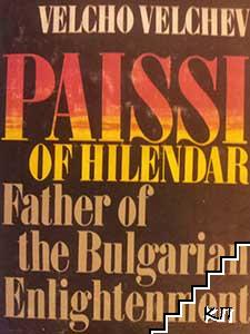 Paissi of Hilendar - father of the Bulgarian enlightenment
