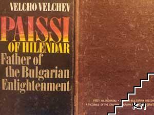 Paissi of Hilendar - father of the Bulgarian enlightenment / A Slavo-Bulgarian History: A Fascimile of the Original Zograph Manuscript Draft (1762)
