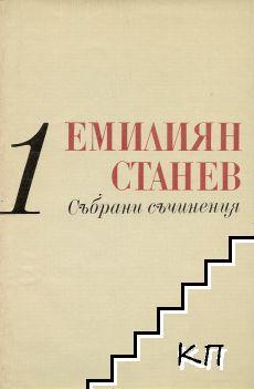 Събрани съчинения в седем тома. Том 1
