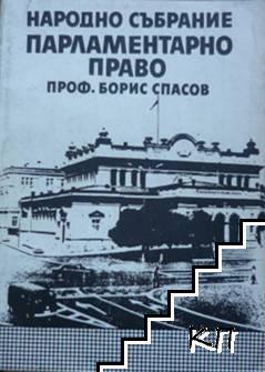 Народно събрание: Парламентарно право