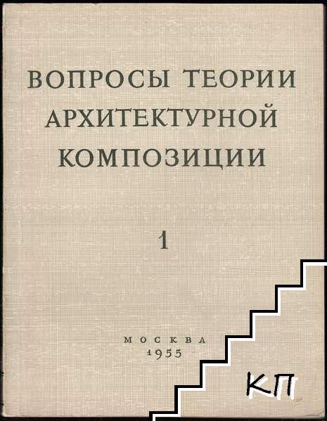 Вопросы теории архитектурной композиции. Том 1