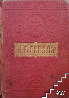 Полное собрание сочинений Гоголя Н. В. в одном томе