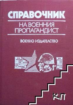 Справочник на военния пропагандист