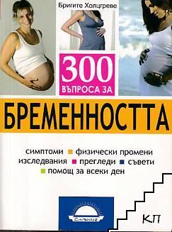 300 въпроса за бременността