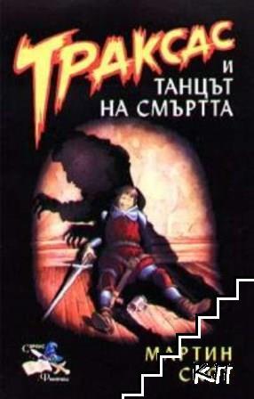 Траксас и танцът на смъртта