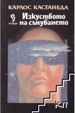 Изкуството на сънуването