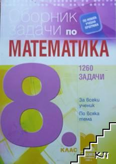 Сборник от задачи по математика за 8. клас