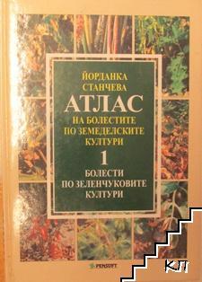 Атлас на болестите по земеделските култури. Том 1: Болести по зеленчуковите култури