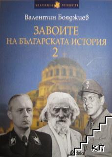 Завоите на българската история. Книга 2