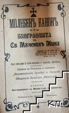 Молебенъ канонъ и биография на Св. Мъченикъ Мина