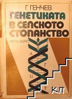 Генетиката в селското стопанство