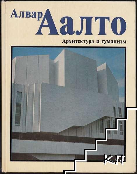 Архитектура и гуманизм