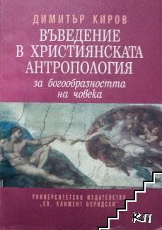Въведение в християнската антропология - за богообразността на човека