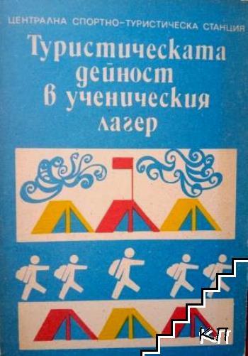 Туристическата дейност в ученическия лагер
