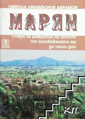 Марян