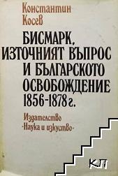 Бисмарк, източният въпрос и българското освобождение 1856-1878 г.