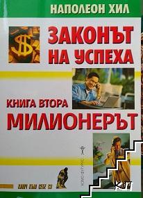 Законът на успеха. Книга 2: Милионерът