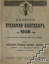 Джобенъ пчеларски календаръ за 1938 год.