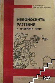 Медоносните растения и пчелната паша
