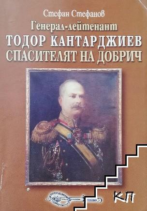 Генерал-лейтенант Тодор Кантарджиев - спасителят на Добрич