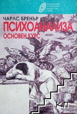 Психоанализа