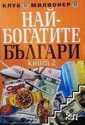 Най-богатите българи. Книга 2