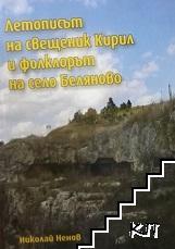 Летописът на свещеник Кирил и фолклорът на село Беляново