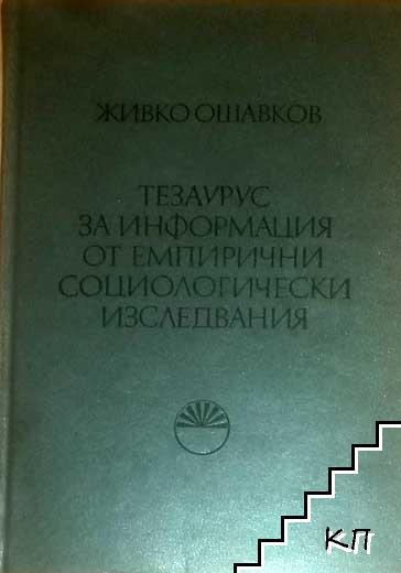 Тезаурус за информация от емпирични социологически изследвания
