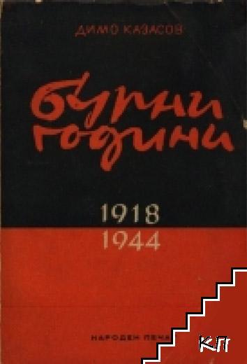 Бурни години (1918-1944)