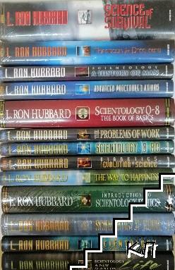 Scientology. Комплект от 13 книги