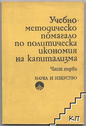 Учебно-методическо помагало по политическа икономия на капитализма. Част 1