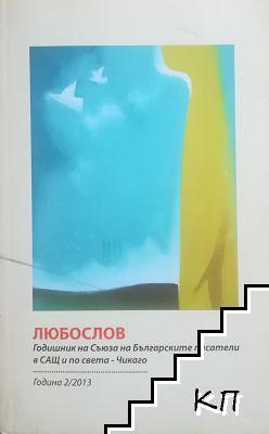 Любослов. Кн. 2 / 2013