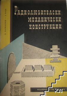 Радиолюбителски механически конструкции