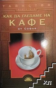 Как да гледаме на кафе