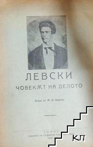 Левски, човекът на делото