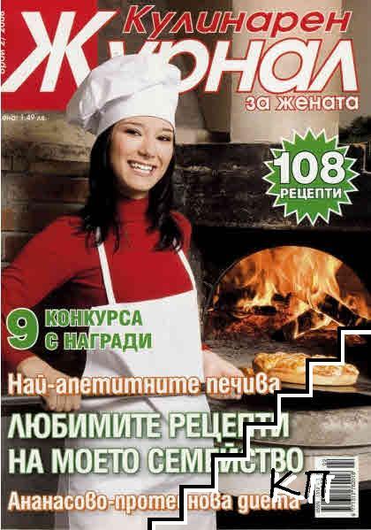 Кулинарен журнал. Бр. 2 / 2008