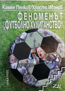 """Феноменът """"Футболно хулиганство"""""""