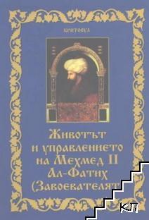 Животът и управлението на Мехмед II Ал-Фатих (Завоевателят)
