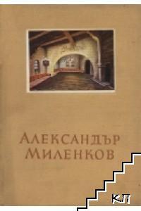 Александър Миленков