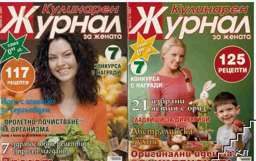 Кулинарен журнал. Бр. 3-4 / 2007