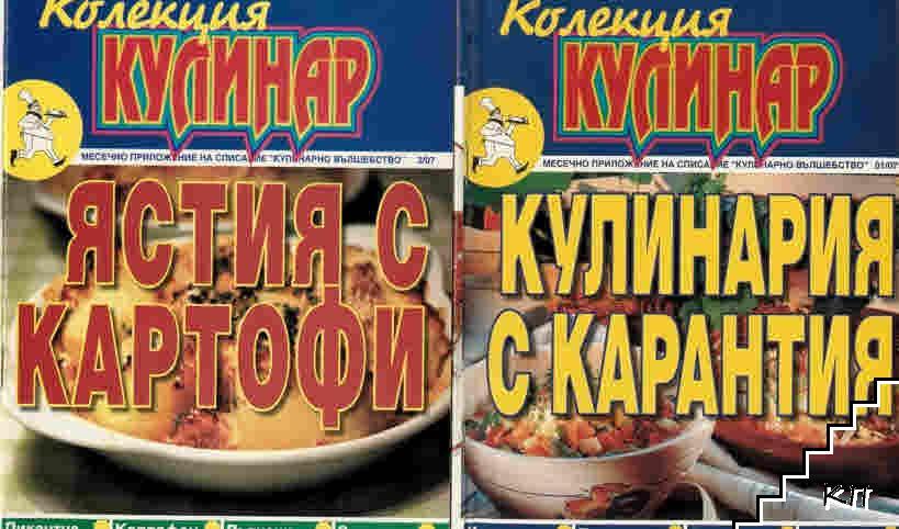 Колекция Кулинар. Бр. 1-2 / 2007