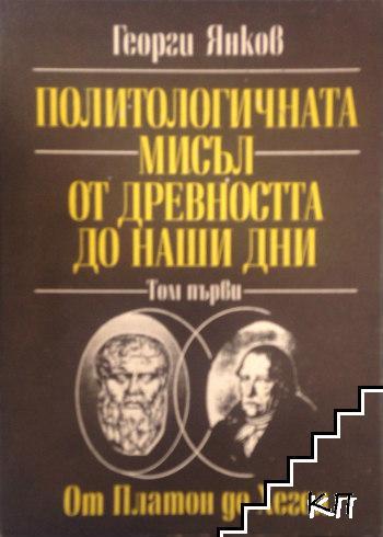 Политологичната мисъл от древността до наши дни. Том 1: От Платон до Хегел