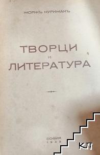 Творци и литература