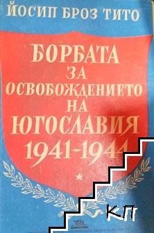 Борбата за освобождението на Югославия 1941-1944