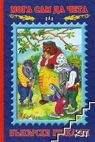 Мога сам да чета: Български приказки